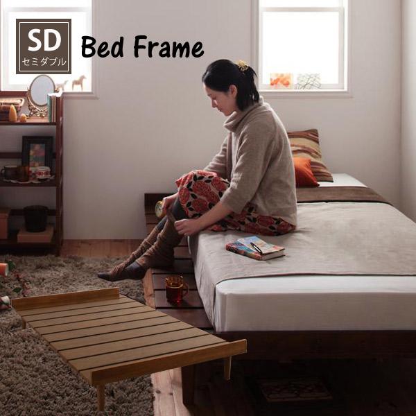 セミダブルベッド ベッドフレームのみ すのこベッド 幅120cm 木製 パイン材 ダークブラウン/ライトブラウン