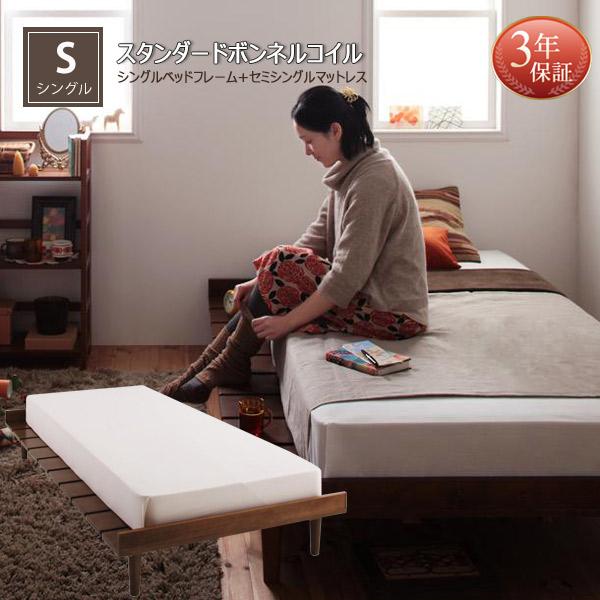 シングルベッド マットレス付き すのこベッド シングルベッドフレーム/セミシングルマットレス 幅100cm 木製 パイン材 スタンダードボンネルコイルマットレス ダークブラウン/ライトブラウン