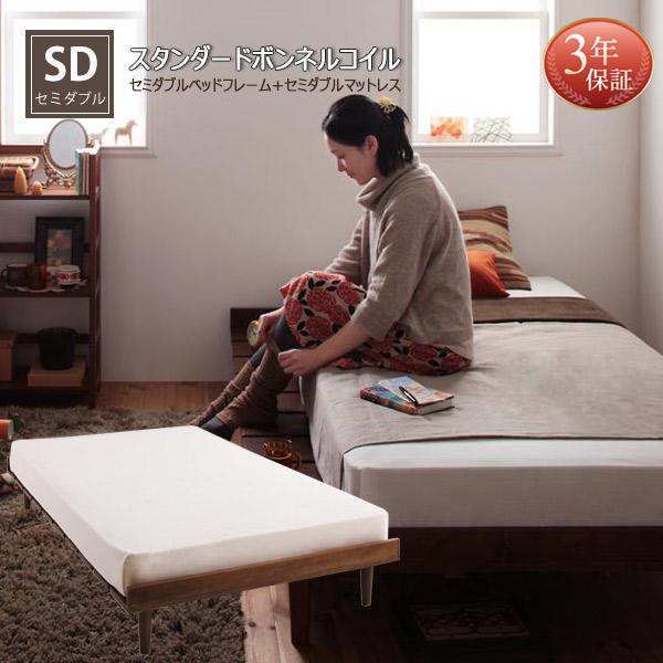 セミダブルベッド マットレス付き すのこベッド セミダブルベッドフレーム/セミダブルマットレス 幅120cm 木製 パイン材 スタンダードボンネルコイルマットレス ダークブラウン/ライトブラウン