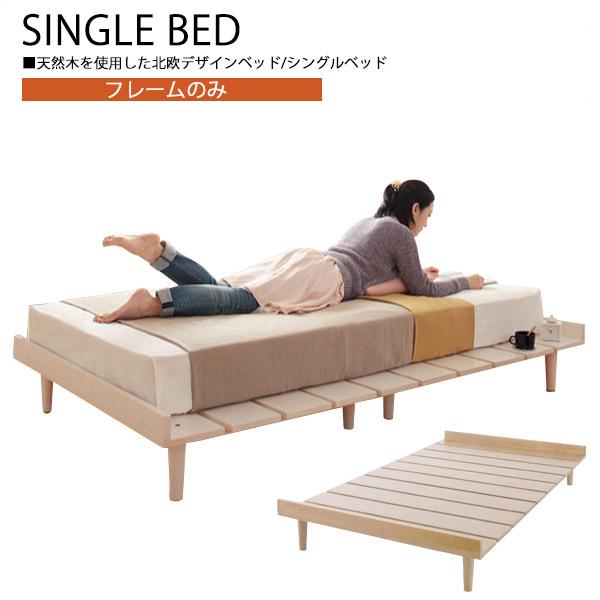ベッド ベッドフレームのみ すのこ シングル 幅100cm 木製 パイン材 ナチュラル/ホワイト