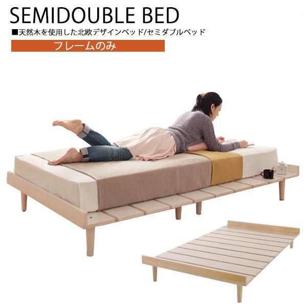 ベッド ベッドフレームのみ すのこ セミダブル 幅120cm 木製 パイン材 ナチュラル/ホワイト