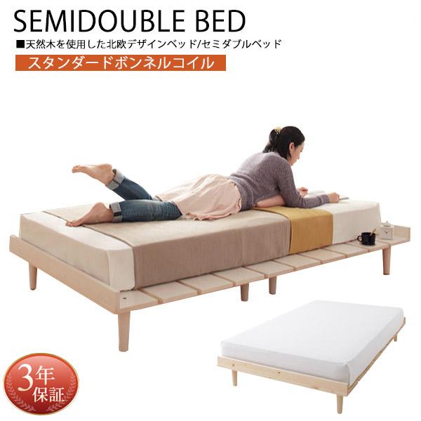 ベッド マットレス付き すのこ ボンネルコイル セミダブル 幅120cm 木製 パイン材 ナチュラル/ホワイト ホワイト/ブラック
