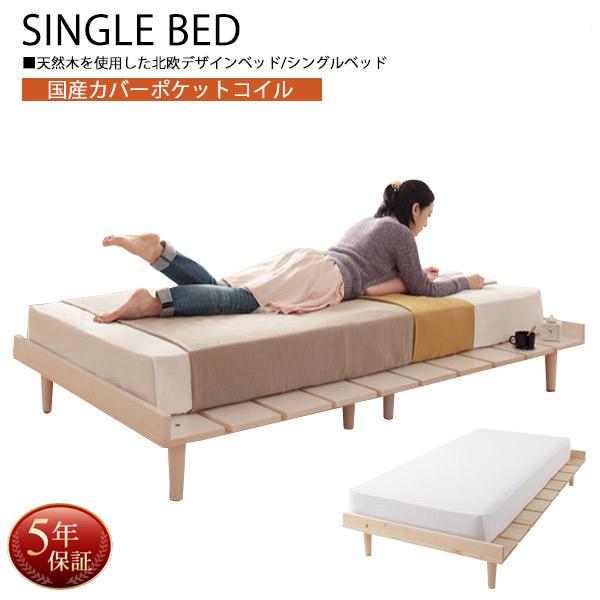 ベッド マットレス付き すのこ ポケットコイル シングル 幅100cm 木製 パイン材 ナチュラル/ホワイト