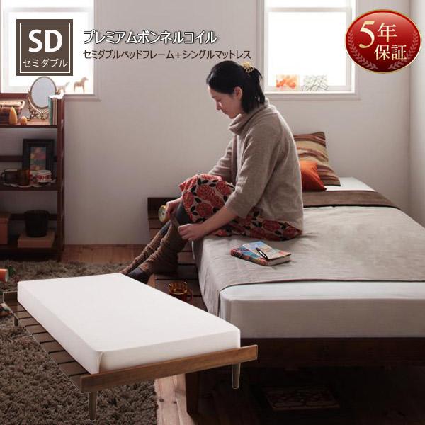 セミダブルベッド マットレス付き すのこベッド セミダブルベッドフレーム/シングルマットレス 幅120cm 木製 パイン材 プレミアムボンネルコイルマットレス 抗菌 防臭 防ダニ加工 ダークブラウン/ライトブラウン