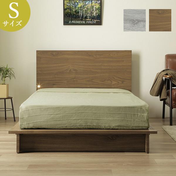 シングルベッド おしゃれ ベッドフレーム 木製 シングルベット 北欧 ベットフレーム シングル おしゃれな ベッド シングルサイズ ベット フロアタイプ 1人 フロアベッド 収納付き ロータイプベッド LEDライト付き コンセント付き 単品 グレー ブラウン