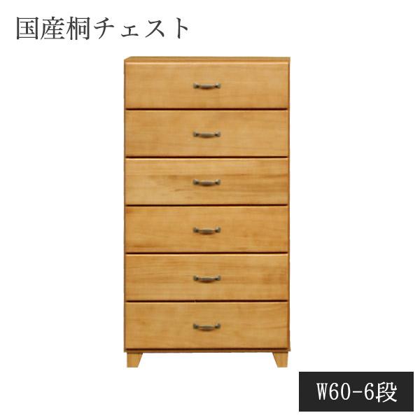 チェスト たんす ハイタイプ 幅60cm 6段 完成品 日本製 桐材 ナチュラル