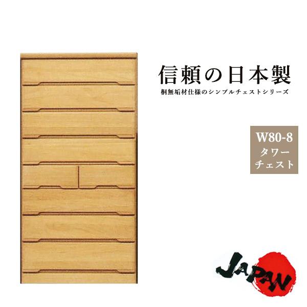 チェスト たんす タワーチェスト 幅80cm 8段 完成品 日本製 桐 ブラウン/ナチュラル
