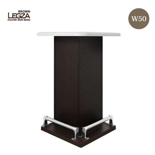 バーカウンターコーナー カウンターテーブル 幅50cm MDF 日本製 ブラウン