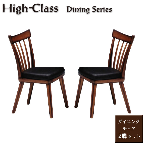 【2脚】ダイニングチェア 食卓椅子 ラバーウッド PVC 完成品 ダークブラウン