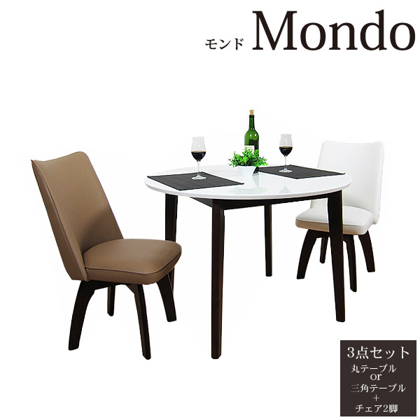 ダイニングテーブルセット 3点セット 幅100cm ラバーウッド MDF鏡面PU塗装 椅子全4色