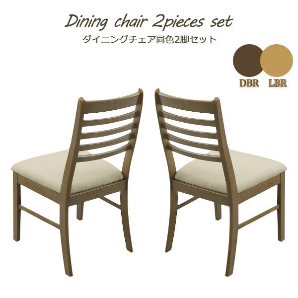 ダイニングチェア 2脚セット ダイニングチェアー 完成品 チェア 2脚組 シンプル 食卓いす 食卓椅子 食卓イス 椅子セット 木製 送料無料 2脚 ダイニングチェア2脚セット 2脚販売 ダイニング用 食卓用 おしゃれ ナチュラル   家具