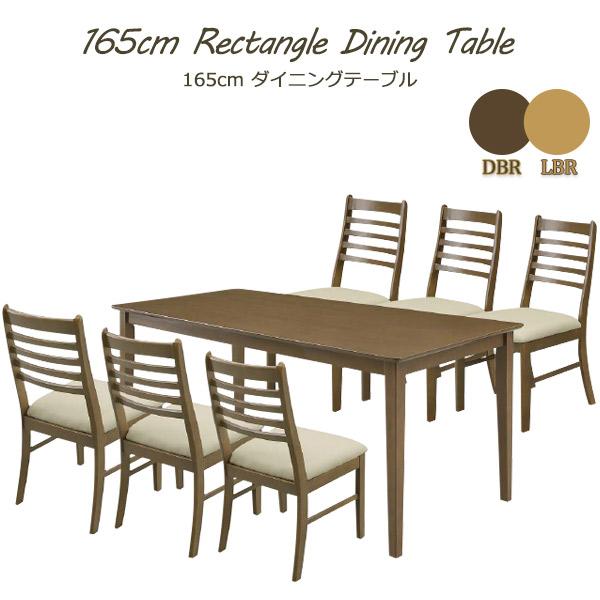ダイニングテーブル 幅165 165幅 ダイニング テーブル 食卓テーブル 6人用 6人 食卓机 木製 モダンデザイン 北欧 おしゃれ 長方形 送料無料 北欧 突板 モダン シンプル ナチュラル 165 ダイニングテーブル単品 ダイニングテーブルのみ テーブル単品