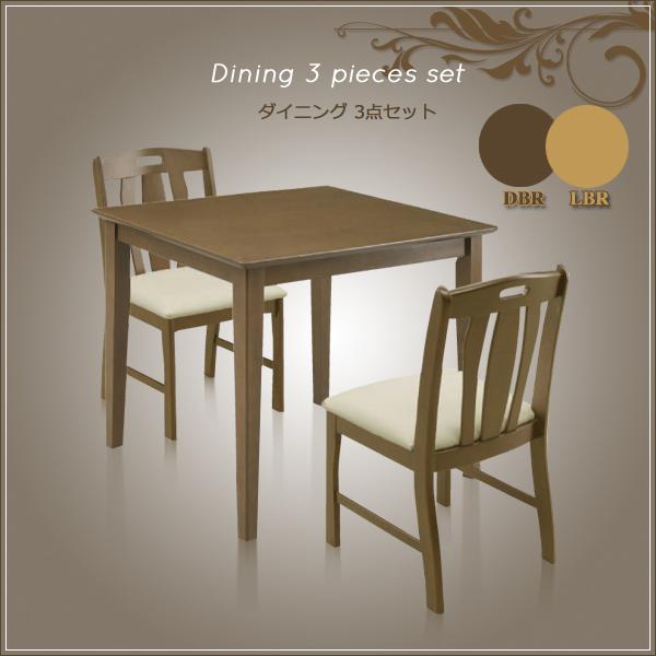 ダイニングテーブルセット 3点セット 幅75cm バーチ突板 ライトブラウン/ダークブラウン