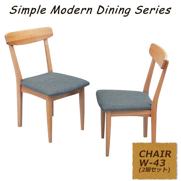 【2脚】ダイニングチェア 食卓椅子 ビーチ無垢 座面ファブリック 完成品