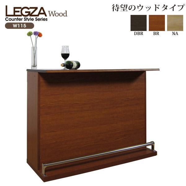 バーカウンター カウンターテーブル 幅115cm アルダー材 日本製 ダークブラウン/ナチュラル