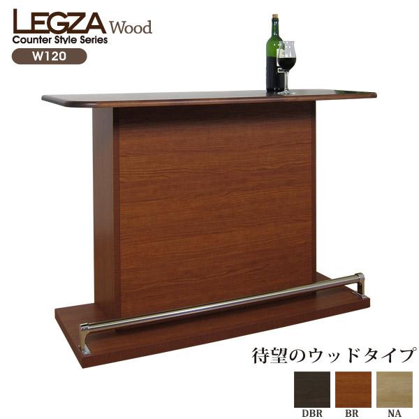 バーカウンター カウンターテーブル 幅120cm アルダー材 日本製 ダークブラウン/ナチュラル