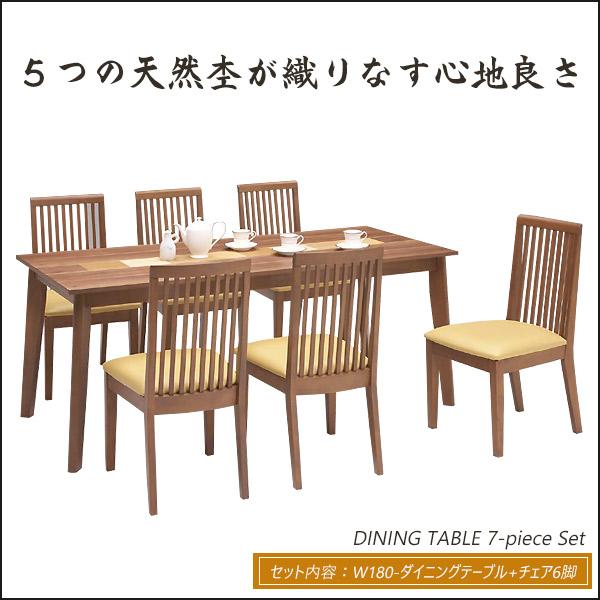 ダイニングテーブルセット 7点セット 幅175cm ウォールナット/メープル/アッシュ/オーク/ビーチ