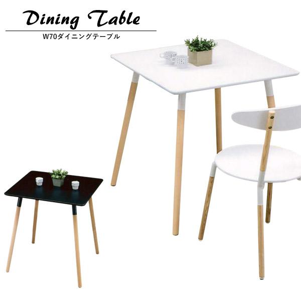 ダイニングテーブル 食卓テーブル MDF材 ビーチ無垢材 幅70cm 正方形 ホワイト/ブラック
