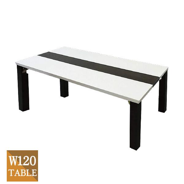 センターテーブル ローテーブル ホワイト リビングテーブル 幅120cm テーブル おしゃれ お洒落 120幅 折りたたみ 脚 折り畳み 折り畳みテーブル お洒落なセンターテーブル モダン ブラウン  送料無料