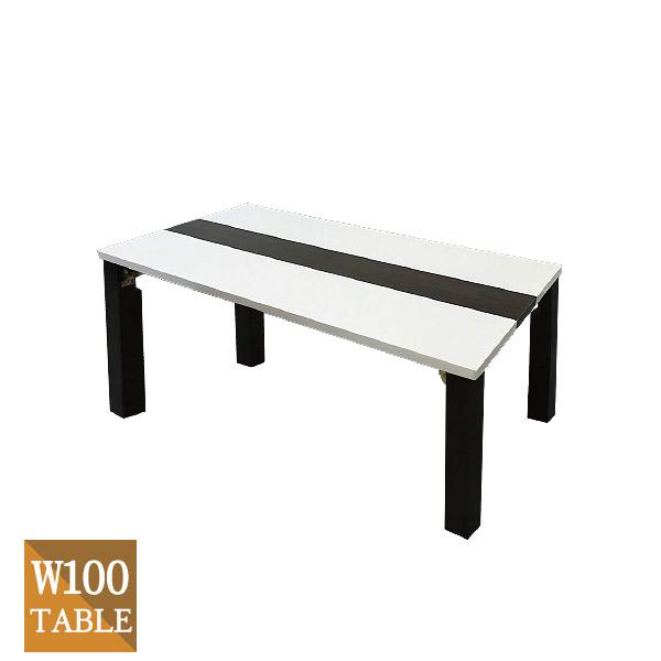センターテーブル ローテーブル ホワイト リビングテーブル 幅100cm テーブル おしゃれ お洒落 100幅 折りたたみ 脚 折り畳み 折り畳みテーブル お洒落なセンターテーブル モダン ブラウン  送料無料