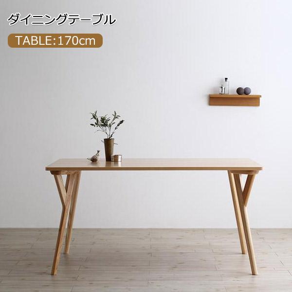 ダイニングテーブル 幅170cm 6人掛け 食卓テーブル 木製 天然木 北欧 【メーカー直送】【代引き不可】