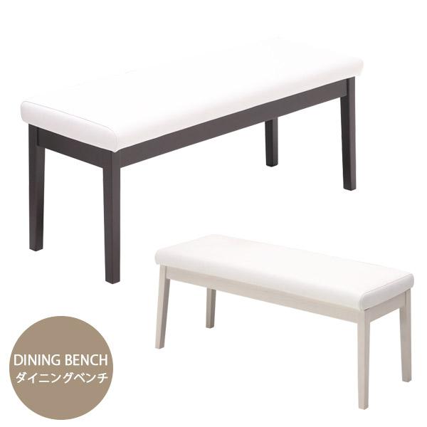 ダイニングベンチ 長椅子 ダイニングチェア ダイニングセット 食卓イス 椅子 いす 完成品 木製 レザー PVC おしゃれ 高級感 モダン ダークブラウン/ホワイト