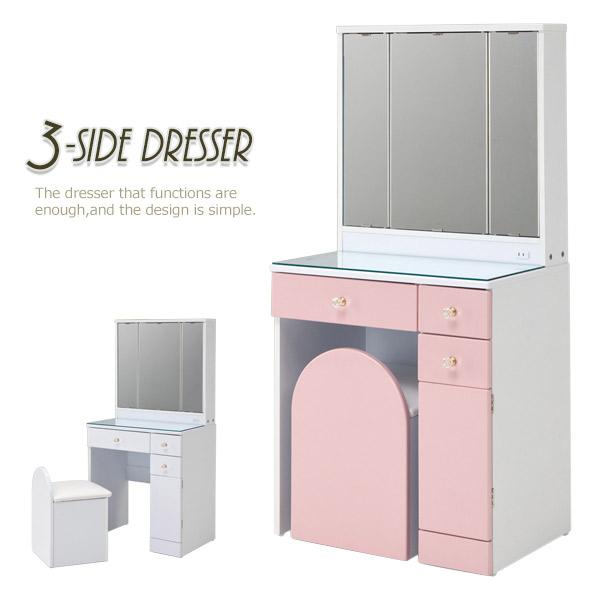 ドレッサー 三面鏡 コンパクトドレッサー 姫系 かわいい 化粧台 椅子付 スツール付 鏡 ミラー デスク テーブル 収納 コスメワゴン