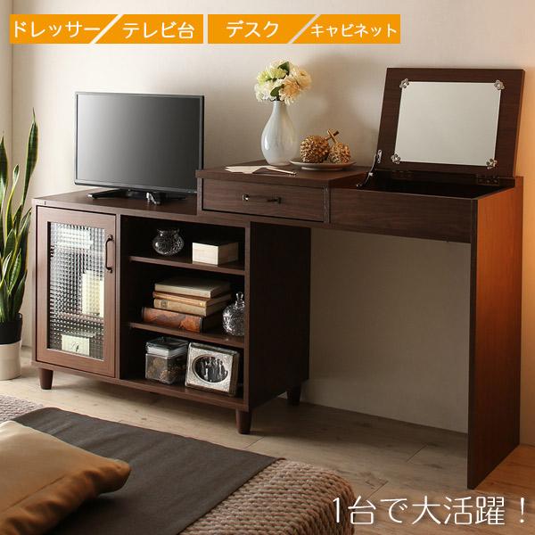 一面鏡ドレッサー 鏡台 木製 伸縮デスク キャビネット付き テレビ台 収納家具 ホワイト/ナチュラル/ブラウン