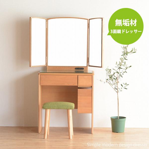 鏡台 ドレッサー 三面鏡ドレッサー 化粧デスク 椅子付き コンセント付き アルダー材 完成品 ナチュラル