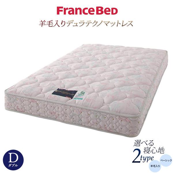 【メーカー直送】【代引き不可】マットレス ベッドマット ダブル 日本製 F4 フランスベッド デュラテクノマットレス 羊毛入り