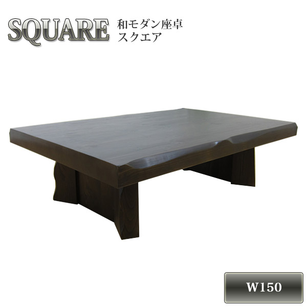 Low 150 table Japanese table Centre table width 150 cm table table solid  solid wood top solid relief shall be furnished specification shall be made  ...