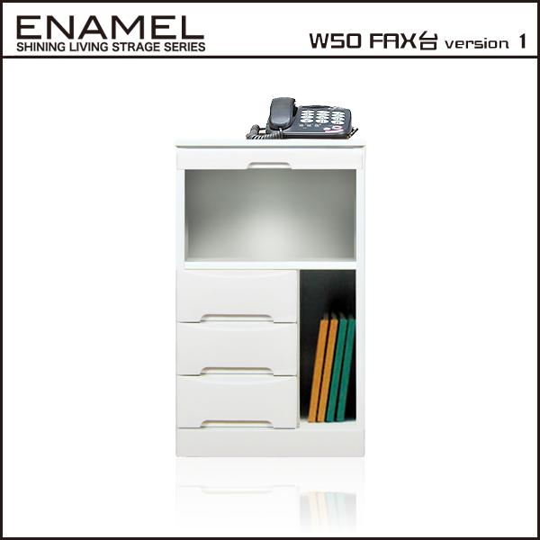 電話台 ファックス台 リビング収納 幅50cm エナメル塗装 完成品 ホワイト