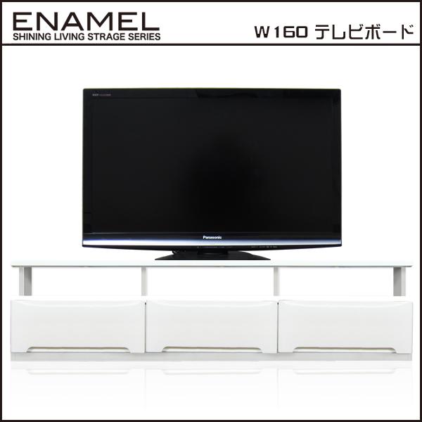 テレビ台 テレビボード ローボード 幅160cm 高さ40cm エナメル塗装 完成品 ホワイト