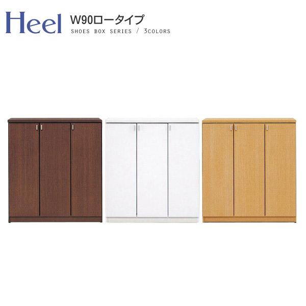 下駄箱 シューズボックス ロータイプ 幅89cm 高さ98cm 完成品 日本製 ホワイト/ダークブラウン/ナチュラル