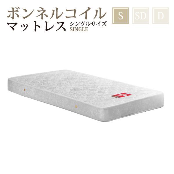 マットレス ベッドマット シングル ボンネルコイル