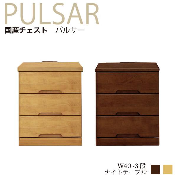 ナイトテーブル サイドテーブル ナイトチェスト 幅40cm 3段 アルダー天板無垢材 コンセント付き 日本製 完成品 ナチュラル/ブラウン