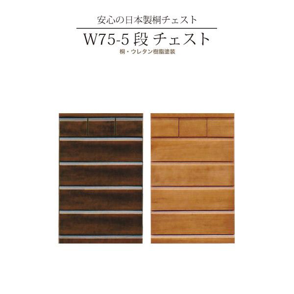 チェスト たんす ハイタイプ 幅75cm 5段 完成品 桐材 日本製 ライトブラウン/ダークブラウン