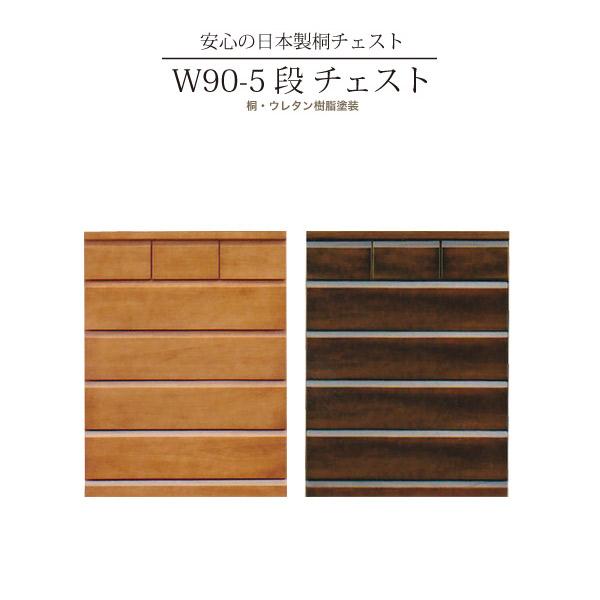 チェスト たんす ハイタイプ 幅90cm 5段 完成品 桐材 日本製 ライトブラウン/ダークブラウン