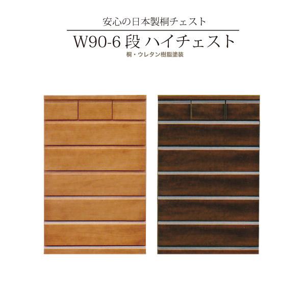 チェスト たんす ハイタイプ 幅90cm 6段 完成品 桐材 日本製 ライトブラウン/ダークブラウン