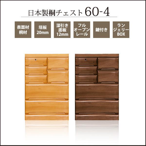 チェスト たんす ロータイプ 幅60cm 4段 完成品 日本製 桐材 ライトブラウン/ダークブラウン