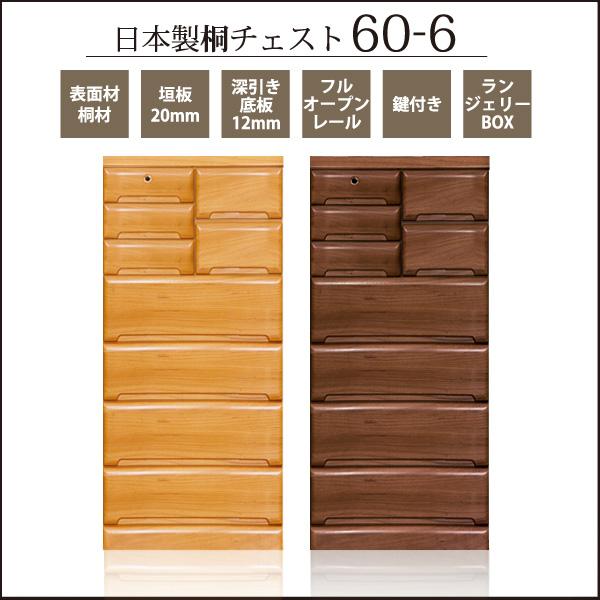 チェスト たんす ハイタイプ 幅60cm 6段 完成品 日本製 桐材 ライトブラウン/ダークブラウン