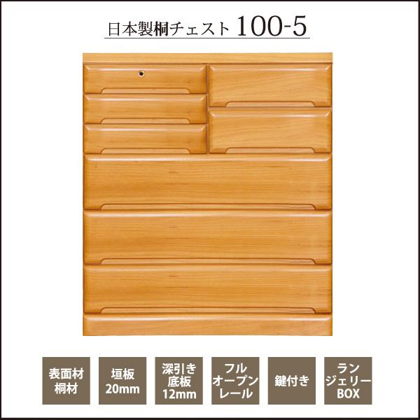 チェスト たんす ハイタイプ 幅100cm 5段 完成品 日本製 桐材 ライトブラウン/ダークブラウン