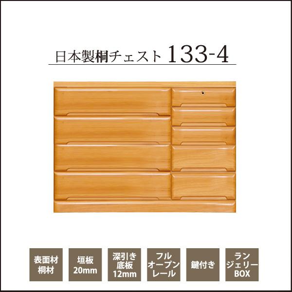 チェスト たんす ロータイプ 幅133cm 4段 完成品 日本製 桐材 ライトブラウン/ダークブラウン, スマホケース JillsDESIGN:ad265c7d --- enterpriselibrary.jp