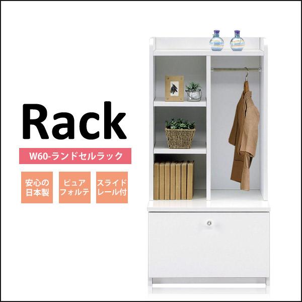 ランドセルラッック ジュニア 収納 幅60cm 男の子 女の子 ハンガー付き 日本製 完成品 ホワイト