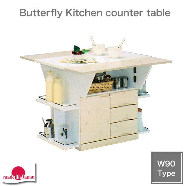 キッチンカウンター カウンターテーブル 幅90cm バタフライ キャスター付き 完成品 日本製 ナチュラル