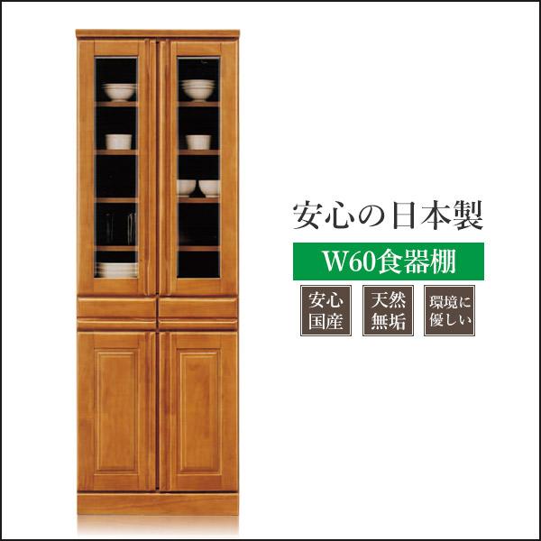 食器棚 キッチンボード 幅60cm ラバーウッド天然無垢 完成品 日本製 ライトブラウン