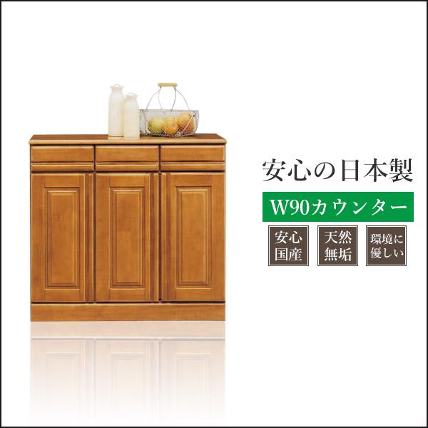 キッチンカウンター カウンターテーブル 幅90cm 完成品 ラバーウッド天然無垢 日本製