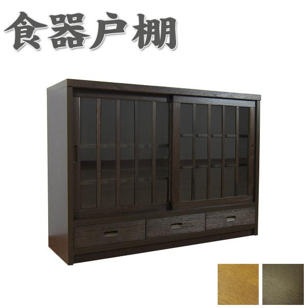 和風 食器棚 幅120cm 高さ87cm うずくり 完成品 日本製 ライトブラウン/ブラウン
