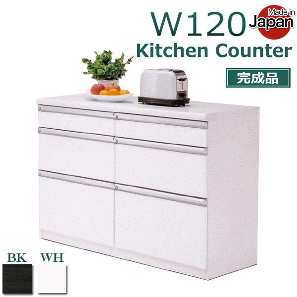 キッチンカウンター カウンターテーブル 幅120cm ハイグロス 完成品 日本製 ホワイト/ブラック