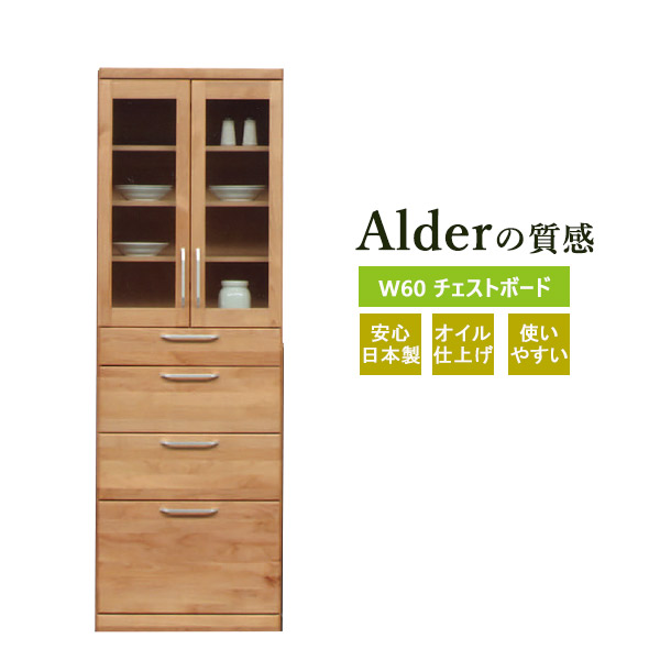 食器棚 キッチンボード 幅60cm アルダー材 オイル仕上げ 完成品 日本製 ナチュラル